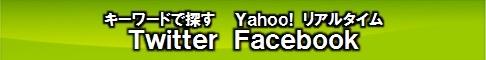「西沢渓谷」のYahoo! リアルタイム検索